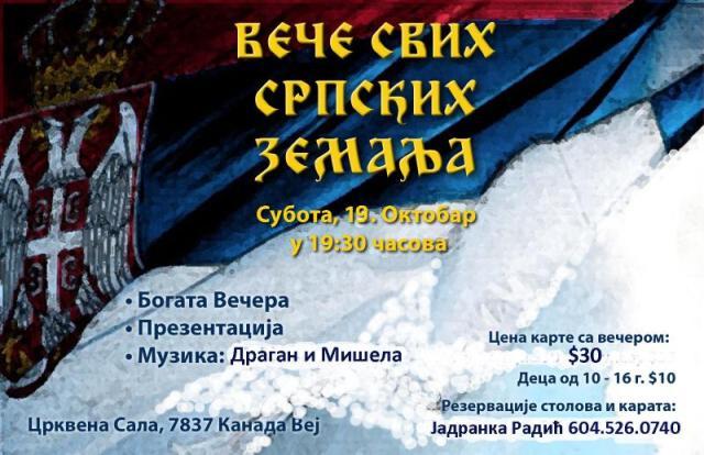 Vece_Srpskih_Zemalja_Poster_Slide_copy5d0c33
