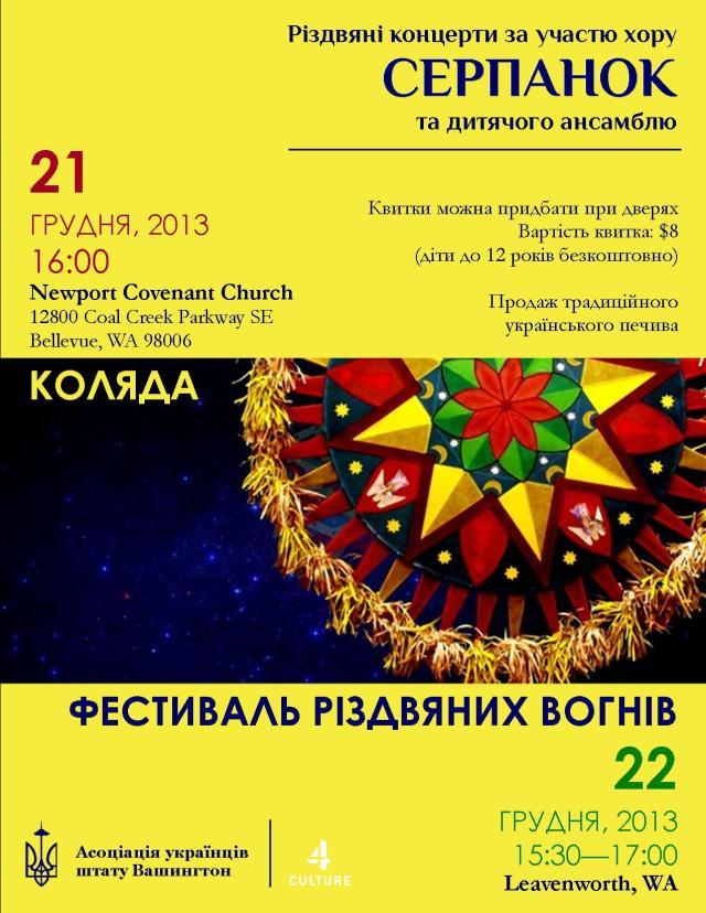 poster 8.5x11-ukr